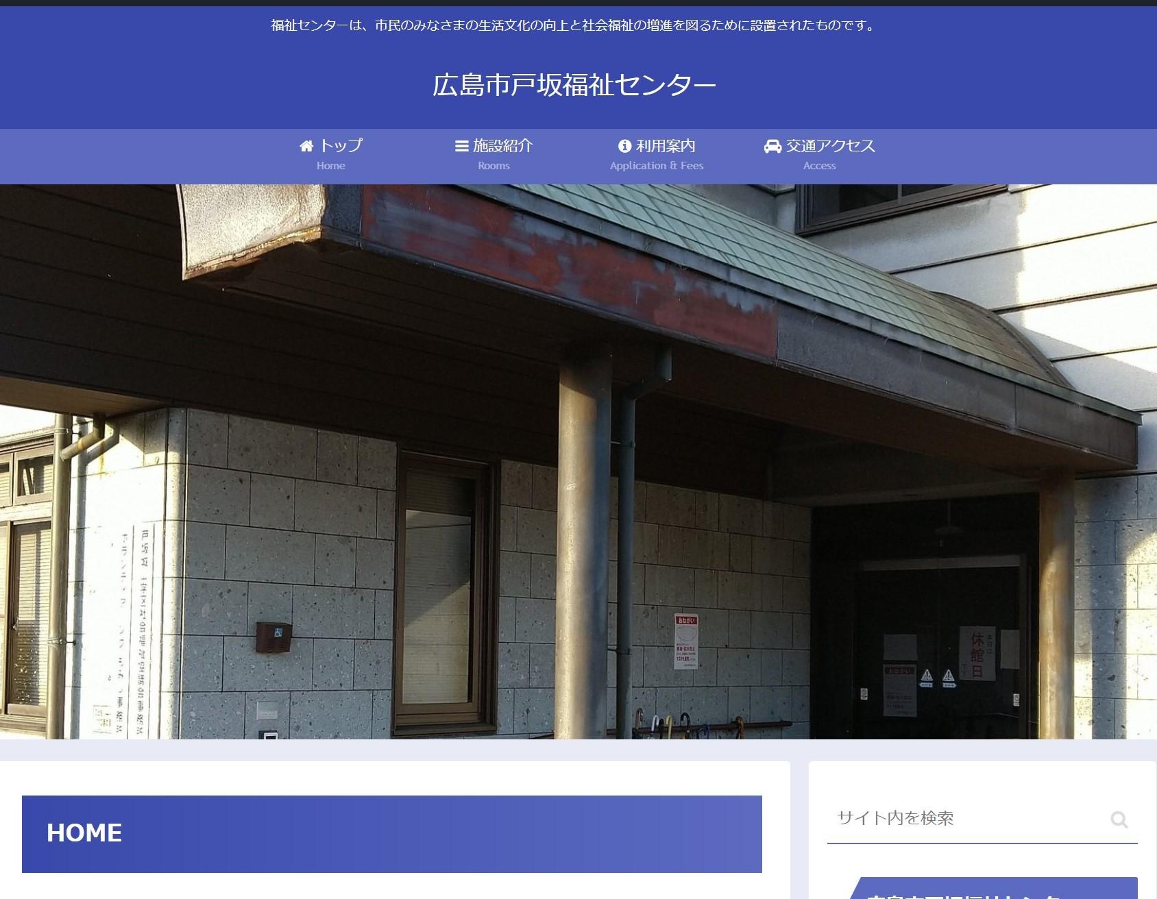 市 施設 広島 社会 コロナ 福祉 介護事業者への補助金